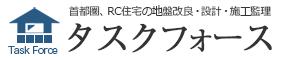 RC(コンクリート)住宅の地盤改良・設計ならタスクフォース 東京